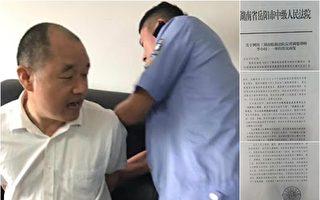 谢阳:岳阳中院反铐律师说明函掩盖真相