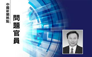 南京市政协原主席自杀身亡 曾是罗志军大秘