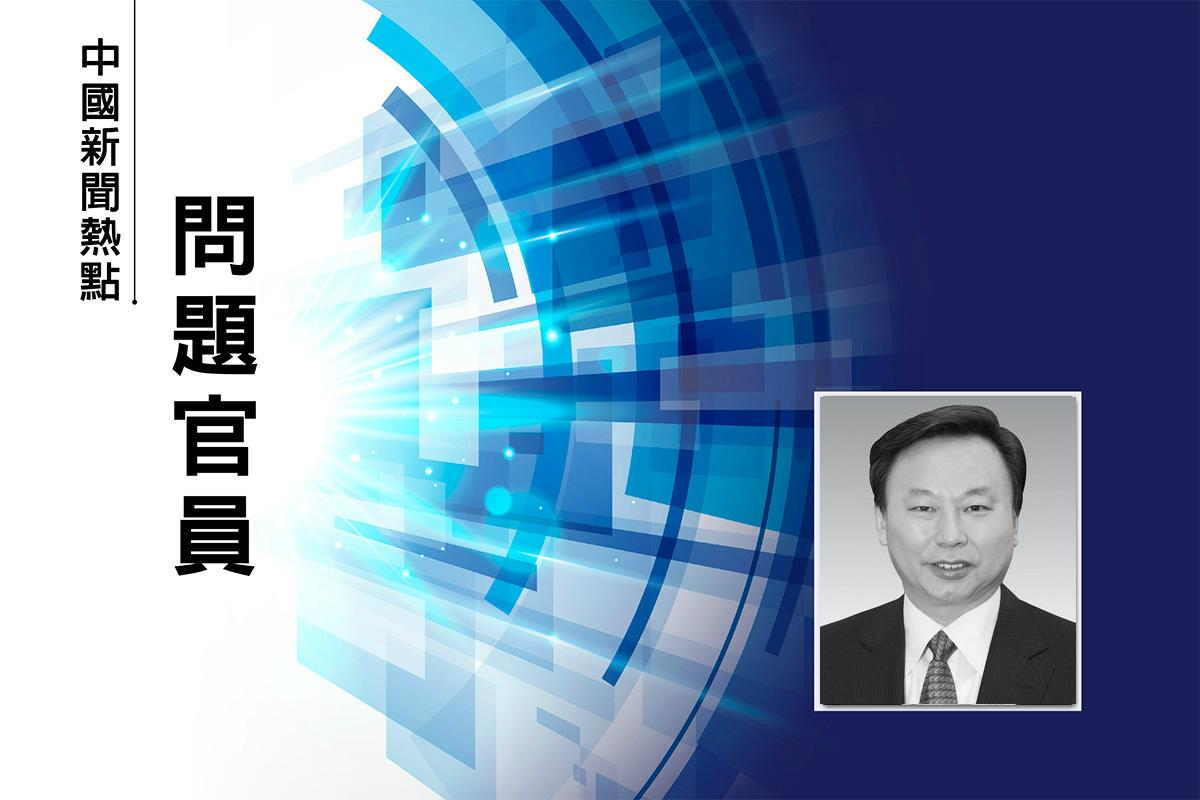 南京市政協原主席自殺身亡 曾是羅志軍大祕