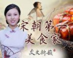 文史新韵之大文豪苏轼的美食路线图。(大纪元制图)