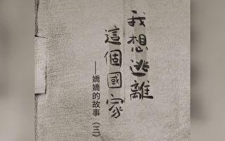 【绘本】我想逃离这个国家(三)