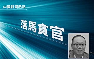 山东证监局前局长徐铁被查 曾任姚刚副手