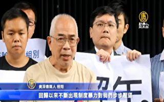 港警拘52人 香港數團體指特首是衝突禍首