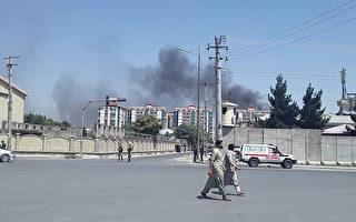 美駐阿富汗使館附近爆炸 至少10死68傷