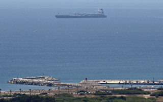 涉嫌违反欧盟制裁 一超级油轮被扣直布罗陀