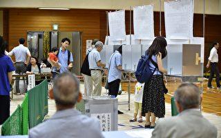 日本參院今大選 執政聯盟拿到過半席次