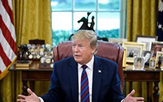 川普:中共企图拖延贸易战 直到2020大选