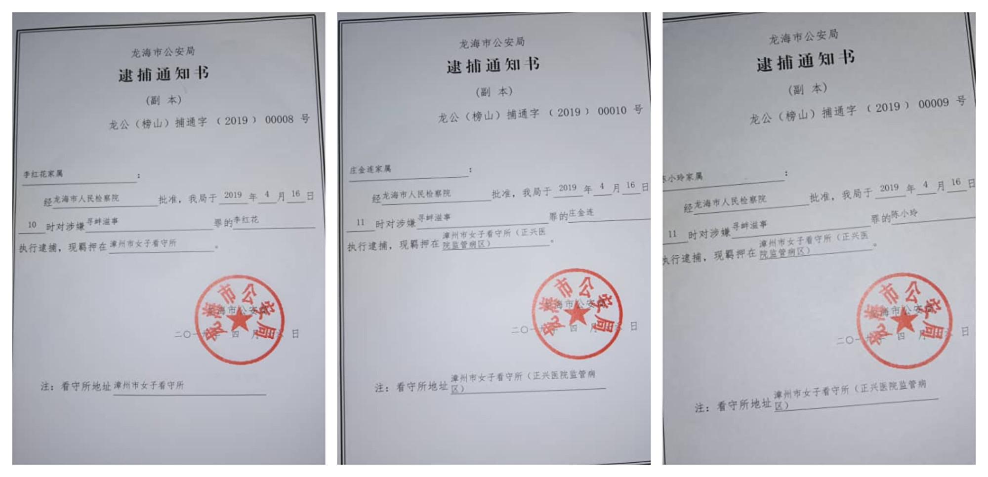 2019年4月16日,李紅花及其母親和女兒一家三口被以「涉嫌尋釁滋事」同時批捕。(知情人提供)