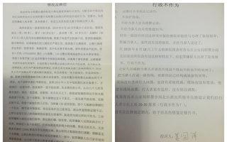 警方隱匿凶手打人證據 青島農民有冤無處申