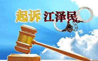 中共軍隊公檢法司人員控告江澤民案例
