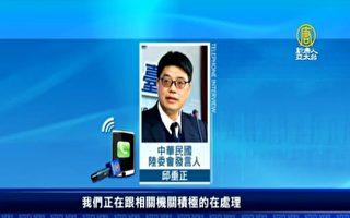 政治人物和國台辦談統一 陸委會依法追查