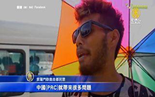索罗门自媒体街访 逾八成挺台湾邦交