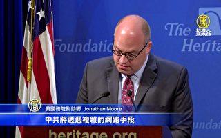 台灣防中共干擾大選 美國隨時準備協助