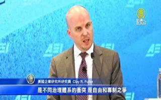 谈专制威胁 华府学者:中国不是敌人 中共才是