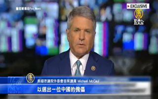 小英忧中共扰选举 美参议员:必须支持台湾