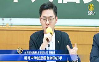 旺中承包军保多年 台湾基进:国安未战先亡