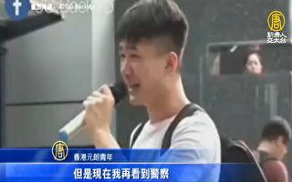 元朗青年见黑道血染车厢 痛哭香港怎么了