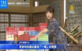 日媒圖解香港「一國兩制」巨變 關切台灣處境