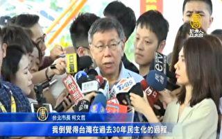 香港局势紧张 柯文哲吁陆参考台湾民主经验