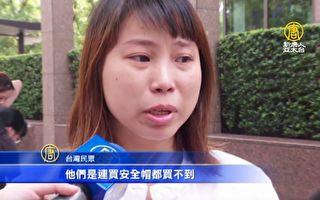 """""""唇亡齿寒""""台湾民众踊跃募集安全帽到香港"""
