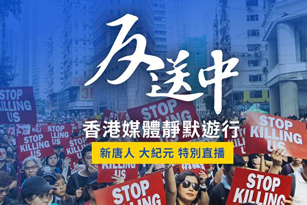 【直播回放】香港新聞界遊行 抗議警暴
