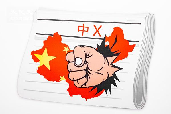 台灣教授協會和多位專家學者7月29日召開記者會,呼籲政府勿以公帑訂閱紅媒報紙。圖為示意照。(陳柏州/大紀元)