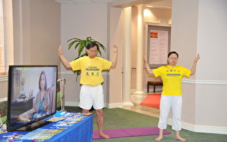 约翰溪市办首次健康博览  民众学炼法轮功