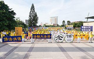 法轮功反迫害20年 彰化政要挺身唾弃中共罪行