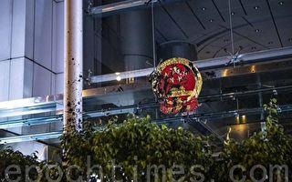 快讯:香港中联办副主任杨健被免职
