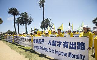 法轮功反迫害20周年 洛杉矶人权领袖力挺