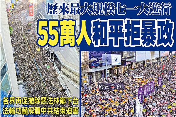 7月1日,香港再次爆發史無前例的大遊行。(大紀元)