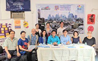 華埠辦29屆「週末漫遊節」邀民與殘疾人同樂