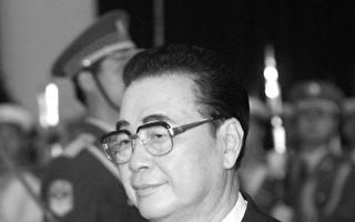 """李鹏死于肺癌 告别式禁止""""带包""""进场"""