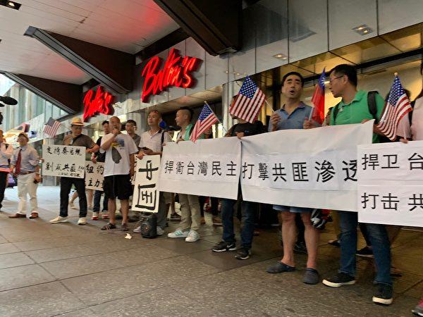 歡迎蔡英文的旅美中國民運人士打出「捍衛台灣民主,打擊共匪滲透」的標語。(林丹/大紀元)