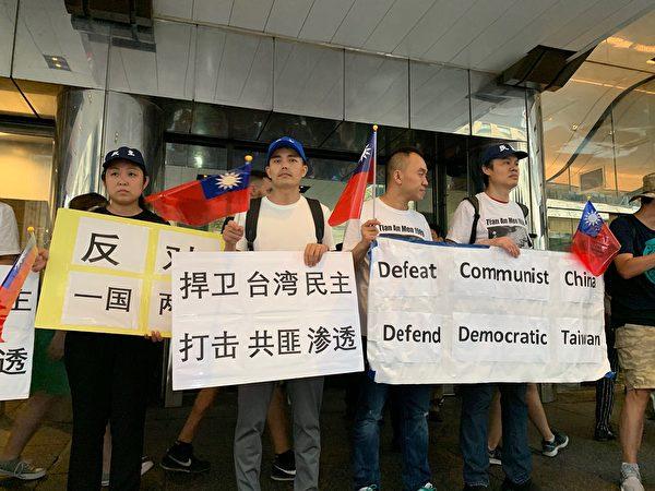 歡迎蔡英文的旅美中國民運人士打出「捍衛台灣民主,打擊共匪滲透」、「反對一國兩制」的標語。(林丹/大紀元)