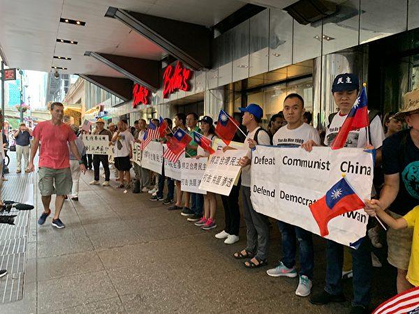 旅居紐約的中國民主人士,在酒店外歡迎蔡英文,並表達「一國兩制」是中共的騙局,希望台灣當局堅決拒絕「一國兩制」。(林丹/大紀元)