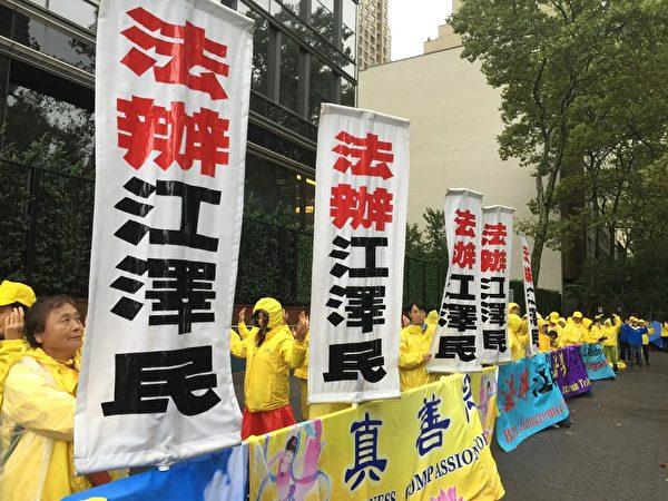 2018年9月25日,聯合國大會的第二天,法輪功學員在曼哈頓聯合國公園內冒雨煉功,呼籲制止中共迫害法輪功。(施萍/大紀元)