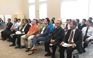 北卡台湾商会年会畅谈台美经济合作