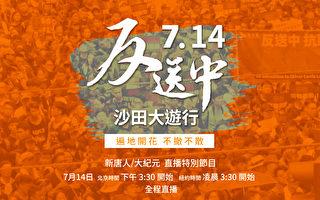 【直播】反送中 香港7.14沙田11.5萬人遊行