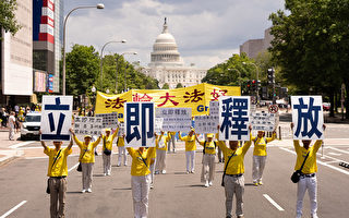 華府反迫害集會遊行 籲立即釋放法輪功學員