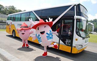 暑假出游只要半价 搭台湾好行低碳省荷包
