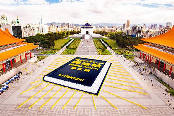2018年11月24日,約五千四百名法輪功學員在台北自由廣場舉行大型排字及集體煉功活動。(明慧網)
