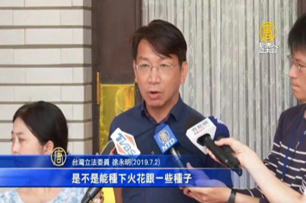 徐永明:「我們期待它(香港運動)對未來,中國的民主之路、自由之路,是不是能種下火花跟一些種子。」(授權影片截圖)