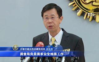 中共5駭客網攻台灣中油 台美聯手合作偵破