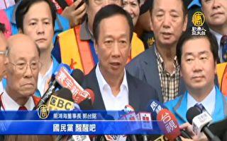 郭台銘籲國民黨改革 否則三贏變三輸
