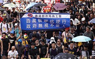 香港反送中 红二代披露多名涉港官员遭处分