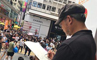 撑港人七一上街抗恶法 画家用笔纪录大游行
