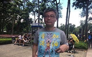 【七一遊行】 港人:中國有識之士被摧殘