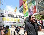 香港区议员麦业成:港人绝对不接受中共