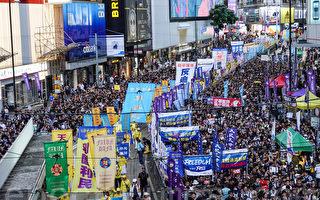【翻墙必看】七一55万香港民众上街游行